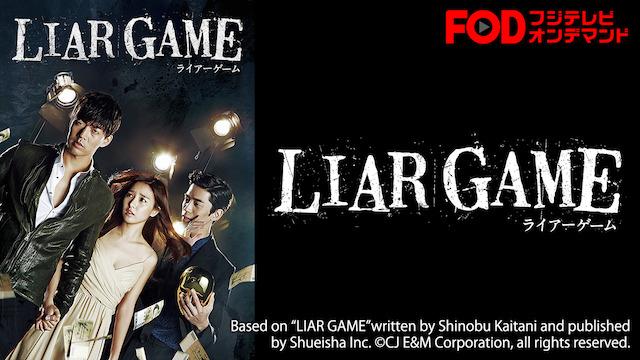 <韓国ドラマ>LIAR GAME~ライアーゲーム~