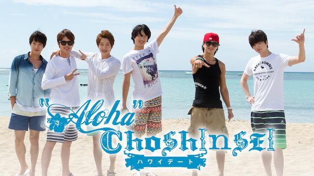 Aloha ChoShinSei ハワイデート