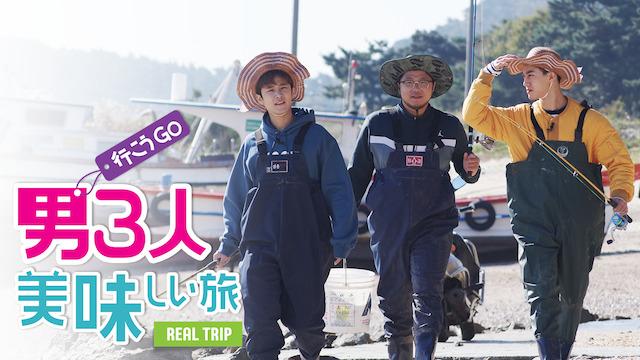 男3人美味しい旅 REAL TRIP