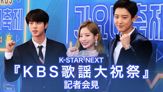 K-STAR NEXT『KBS歌謡大祝祭』記者会見