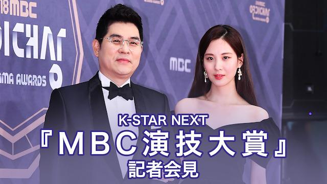 K-STAR NEXT『MBC演技大賞』記者会見
