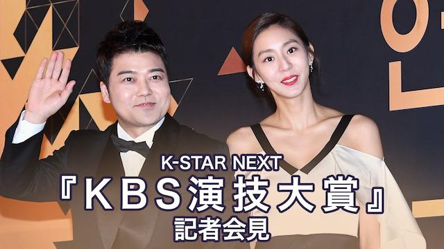 K-STAR NEXT『KBS演技大賞』記者会見