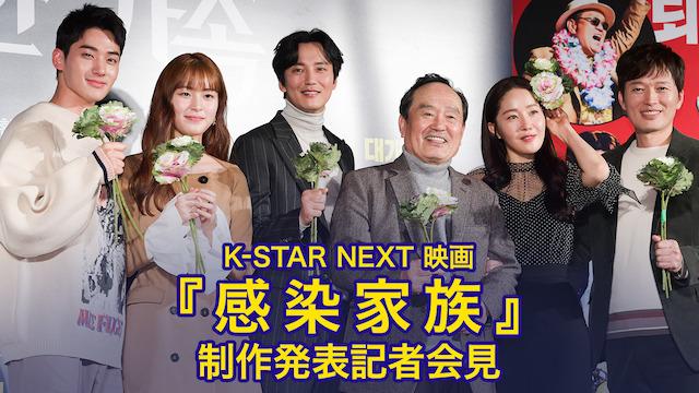 K-STAR NEXT 映画『感染家族』制作発表記者会見