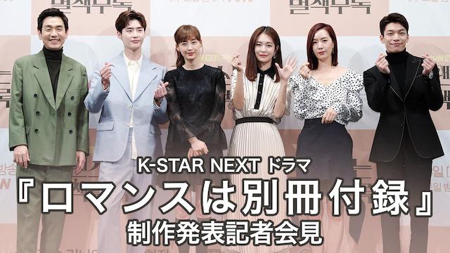 K-STAR NEXT ドラマ『ロマンスは別冊付録』制作発表記者会見