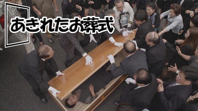 あきれたお葬式
