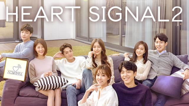 HEART SIGNAL2