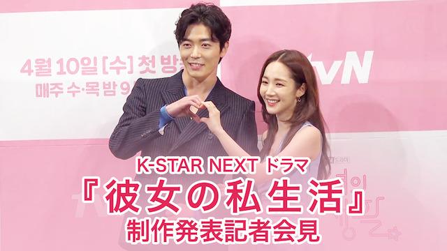 K-STAR NEXT  ドラマ『彼女の私生活』制作発表記者会見