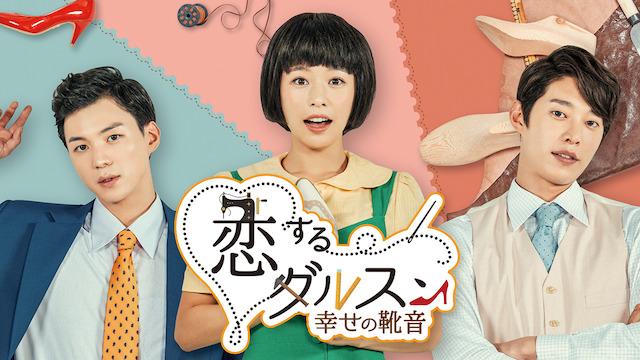 恋するダルスン〜幸せの靴音〜