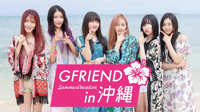 GFRIEND Summer Vacation in 沖縄