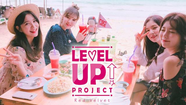 Red Velvet Level Up シーズン1