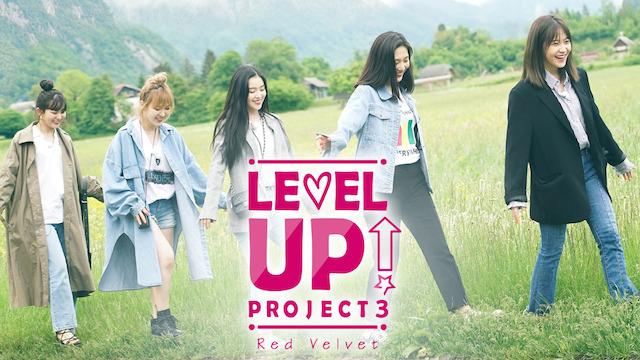 Red Velvet Level Up シーズン3