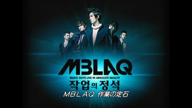 MBLAQ作業の定石