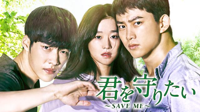 君を守りたい ~SAVE ME~