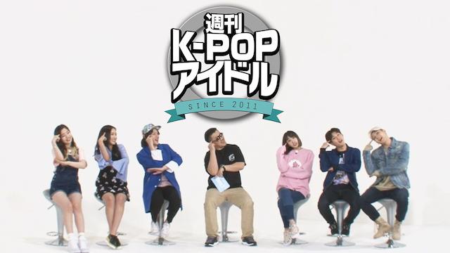 週刊K-POPアイドル