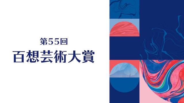 第55回百想芸術大賞
