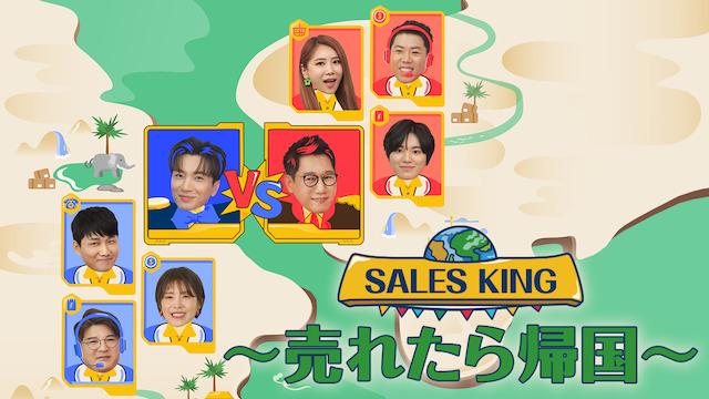 SALES KING ~売れたら帰国~