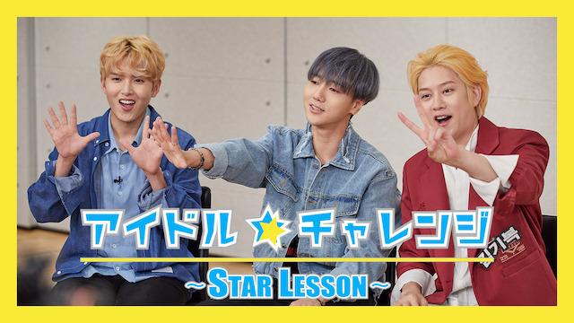 アイドル☆チャレンジ~STAR LESSON~