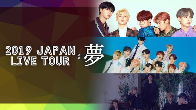 2019 JAPAN Live Tour:夢