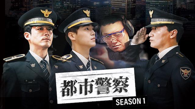 都市警察シーズン1