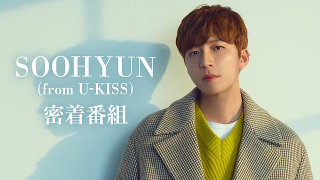 SOOHYUN(from U-KISS)密着番組
