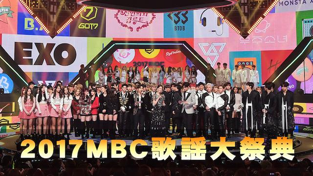 MBC歌謡大祭典 2017
